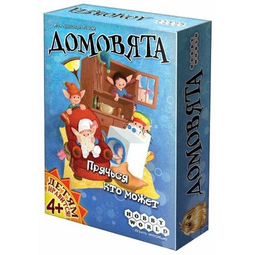 Настольная игра HOBBY WORLD Домовята настольная игра hobby world нория