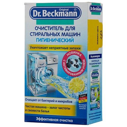 Dr. Beckmann Порошок очиститель для стиральных машин гигиенический 250 г очиститель металлов dr beckmann 250 мл
