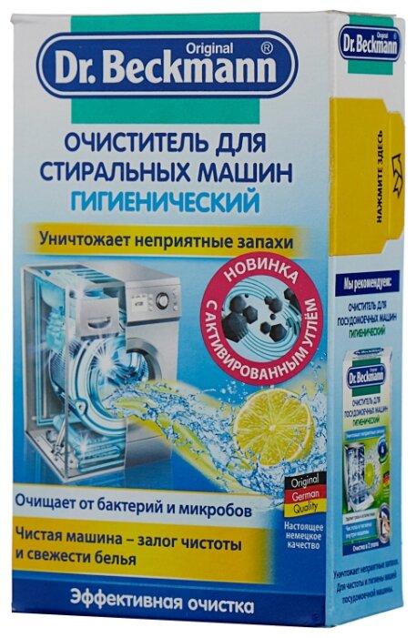 Dr. Beckmann Порошок очиститель для стиральных машин гигиенический 250 г