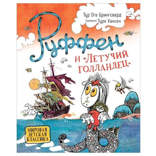 Купить Брингсвярд Т. Руффен и Летучий голландец , РОСМЭН, Детская художественная литература