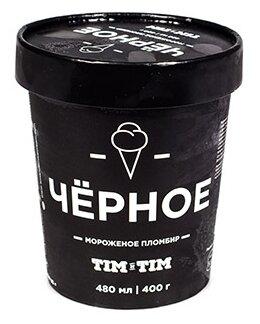 Мороженое Tim & Tim пломбир черное 400 г