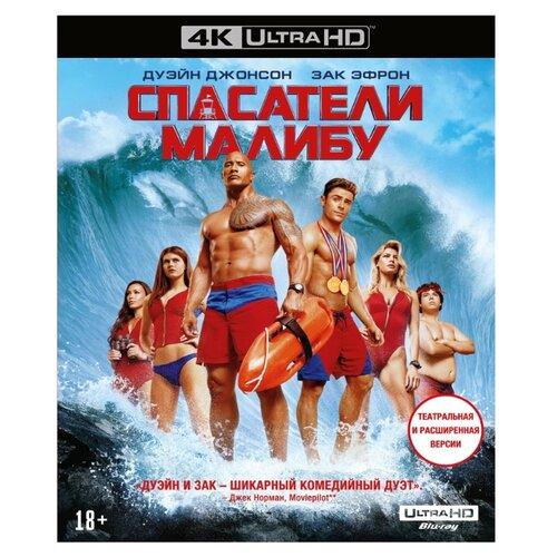 andre rieu under the stars live in maastricht v blu ray Спасатели Малибу (4K UHD Blu-ray) + Бонусный диск (Blu-ray)