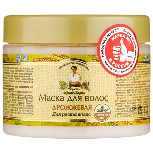 Рецепты бабушки Агафьи РБА Маска для волос дрожжевая, 300 мл fito косметик маска для волос дрожжевая традиционная 155 мл ведерко