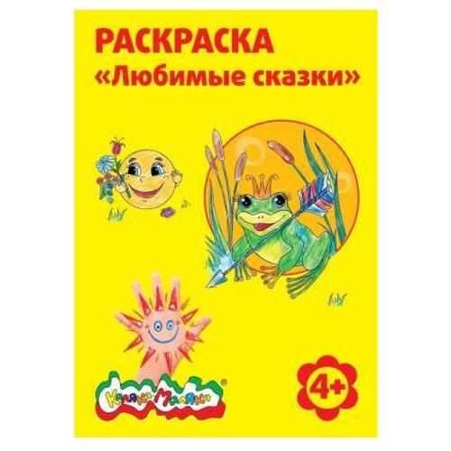 Купить Каляка-Маляка Раскраска. Любимые сказки, Раскраски