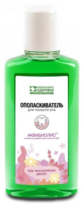 Аквабиолис ополаскиватель При воспалении десен — купить по выгодной цене на Яндекс.Маркете