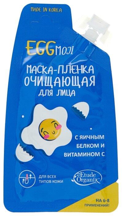 Etude Organix EGGmoji маска-пленка очищающая с яичным белком и витамином С
