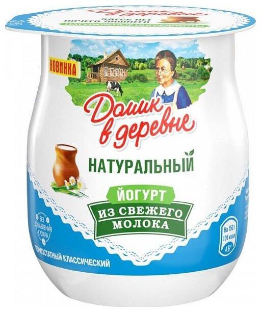 Йогурт Домик в деревне термостатный натуральный 3.7%, 150 г