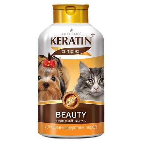 Шампунь KeratinComplex Beauty для длинношерстных пород собак и кошек 400 млКосметика и гигиена<br>