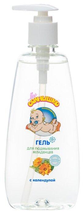 Моё солнышко Гель для подмывания младенцев с календулой 200 мл