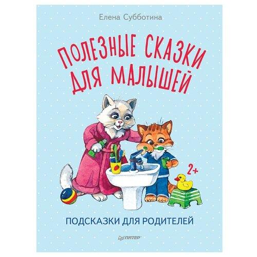 Купить Субботина Е А Полезные сказки для малышей. Подсказки для родителей , Издательский Дом ПИТЕР, Книги для малышей