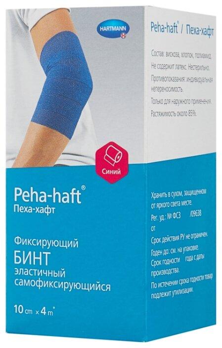 Hartmann бинт самофиксирующийся Peha-haft синий