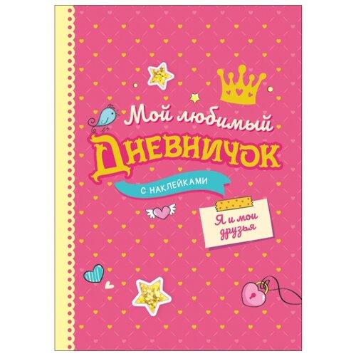 Мой любимый дневничок с наклейками. Я и мои друзья дмитриева в г мой любимый дневничок с наклейками