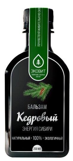 Бальзам Эковит Кедровый