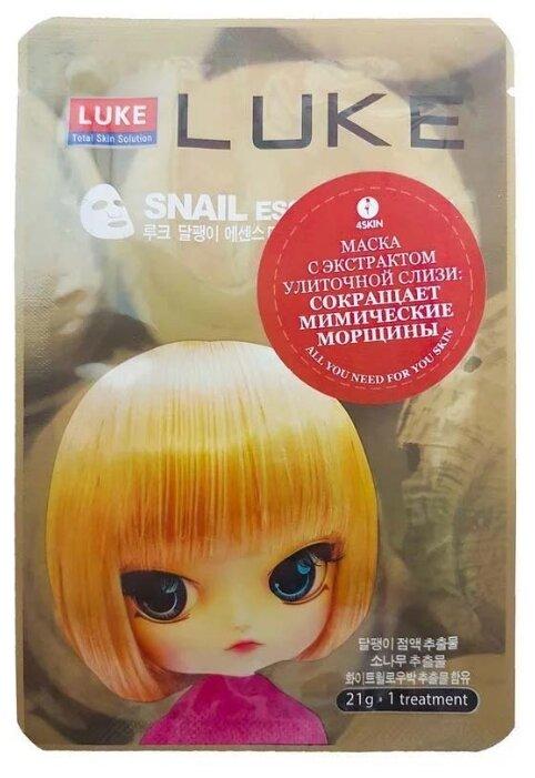 LUKE маска с экстрактом слизи улитки Snail Essence Mask