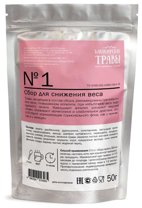 Biopractika Фиточай Башкирские травы №1 для снижения веса