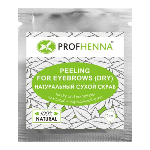 Profhenna Натуральный сухой скраб для сухой и нормальной кожи, 2 г натуральный скраб