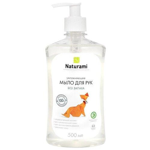 Мыло жидкое Naturami для рук увлажняющее без запаха, 500 млМыло<br>
