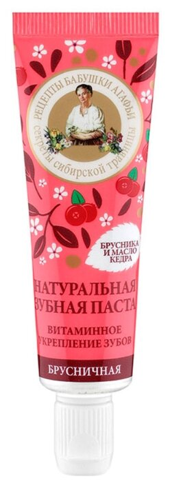 Зубная паста Рецепты бабушки Агафьи Брусничная