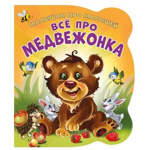 Купить Солнышко И. Все про медвежонка , ND Play, Книги для малышей