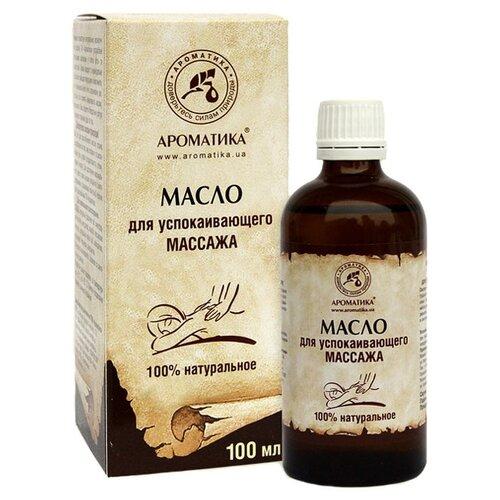 Масло для тела Ароматика для успокаивающего массажа, 100 мл какое масло используют для массажа тела