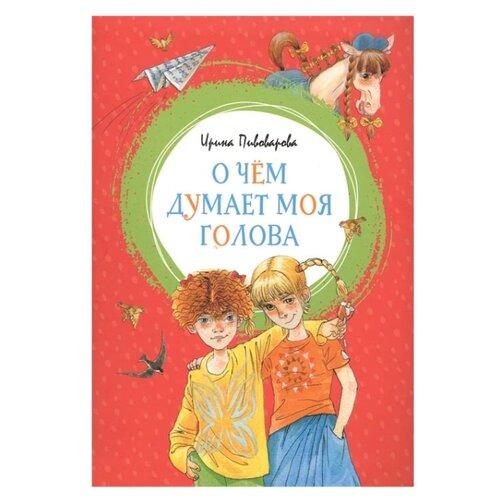 Купить Пивоварова И. О чём думает моя голова , Machaon, Детская художественная литература