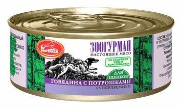 Корм для щенков Зоогурман Мясное ассорти говядина, потроха 100г