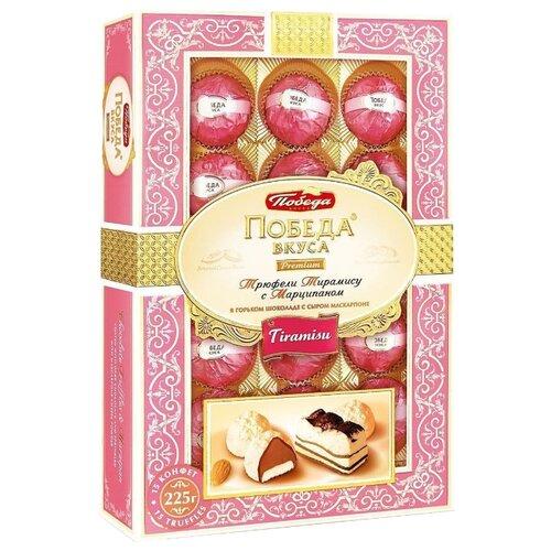 Набор конфет Победа вкуса Трюфели Тирамису с марципаном, горький шоколад, 225г розовый merci набор конфет ассорти из шоколада с миндалем 250 г
