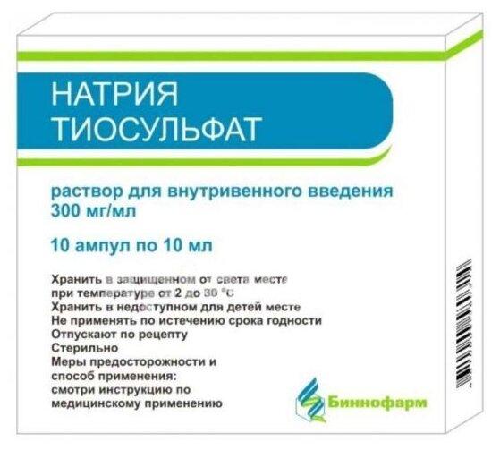 Натрия тиосульфат р-р в/в введ. 300 мг/мл амп. 10 мл №10