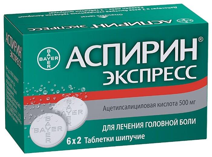 Аспирин Экспресс таб. шип. 500мг №12
