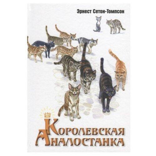 Сетон-Томпсон Э. Королевская АналостанкаДетская художественная литература<br>