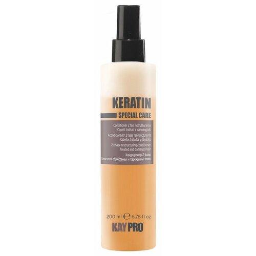 KayPro несмываемый кондиционер для волос Keratin Special Care двухфазный с кератином, 200 мл краска для волос kaypro kaypro ka037lwbolx4