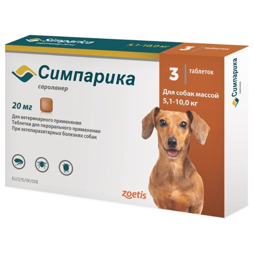 Zoetis (Pfizer) таблетки от блох и клещей Симпарика для собак и щенков массой 5,1-10 кг