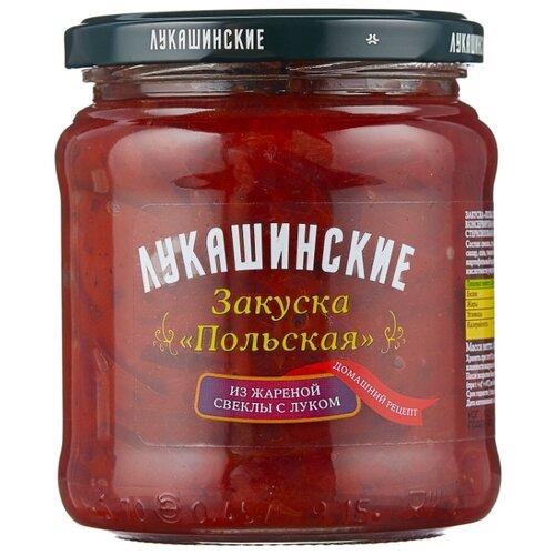 Закуска польская из жареной свеклы с луком ЛУКАШИНСКИЕ стеклянная банка 450 г