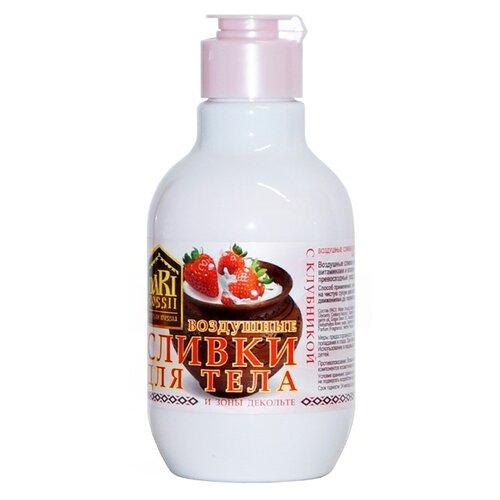 Сливки для тела Dari Rossii воздушные с клубникой Активные витамины, 250 мл