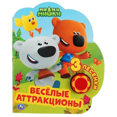 Купить МиМиМишки. Веселые аттракционы, Умка, Книги для малышей