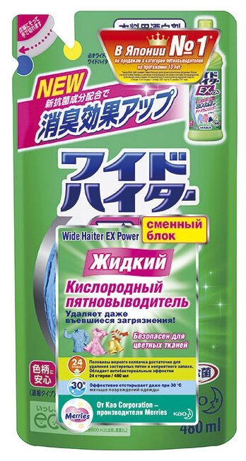 Kao пятновыводитель для белого и цветного белья
