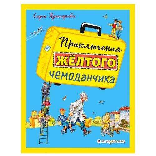 """Прокофьева С. """"Приключения желтого чемоданчика"""""""