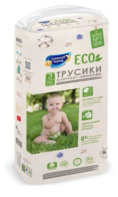 Стоит ли покупать Солнце и Луна трусики Eco 3 (6-10 кг) 44 шт. - 1 отзыв на Яндекс.Маркете (бывший Беру)