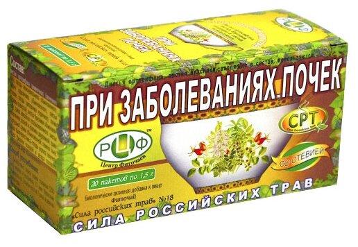 Сила Российских Трав чай №18 При заболеваниях почек ф/п 1.5 г №20