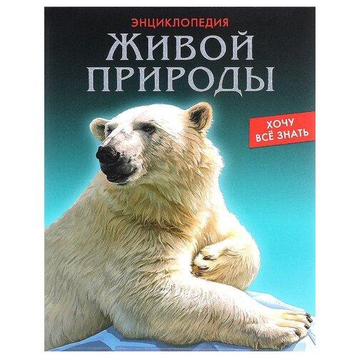 Купить Савостин М. Хочу всё знать. Энциклопедия живой природы , Prof-Press, Познавательная литература