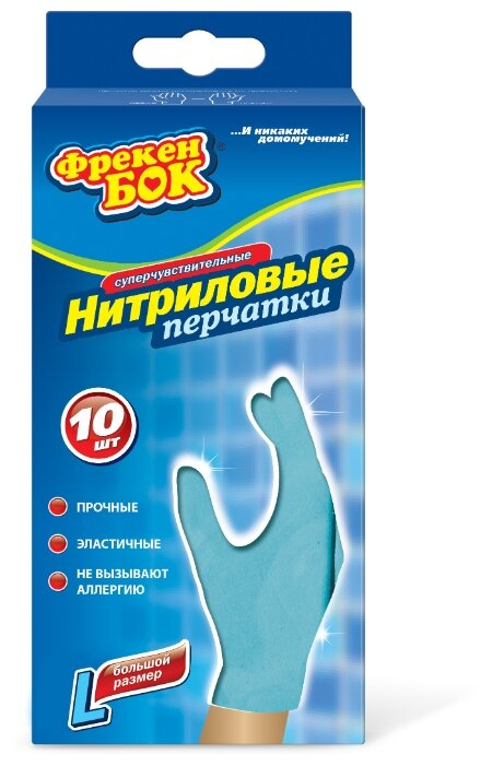 Перчатки Фрекен БОК хозяйственные Нитриловые суперчувствительные, 5 пар, размер S, цвет синий