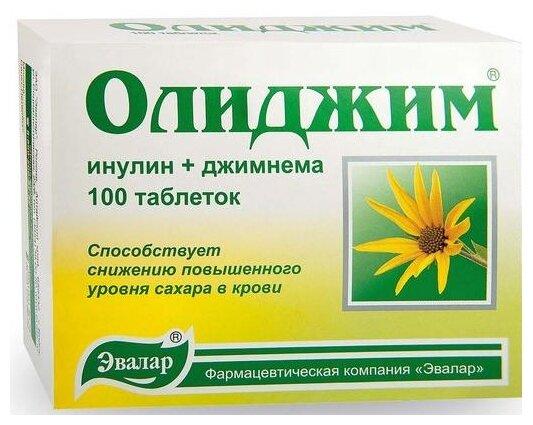 Олиджим таб. №100