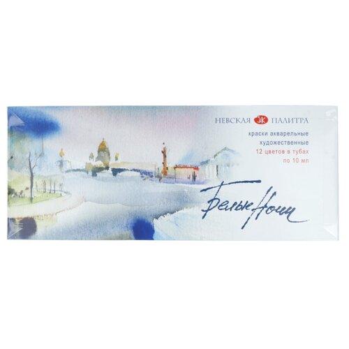 Купить Невская палитра акварельные краски Белые ночи 12 цветов х 10 мл (19411227), Краски