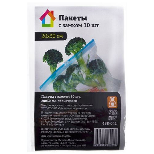 Фото - Пакеты для хранения продуктов Vetta , 20 см х 30 см, 10 шт, прозрачный органайзер для хранения вещей eva черное золото 4 отделения 30 х 30 х 10 см