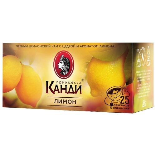 Чай черный Принцесса Канди Лимон в пакетиках, 37.5 г 25 шт.