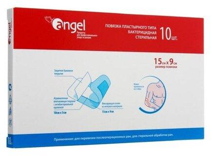 Angel повязка бактерицидная (15х9 см)