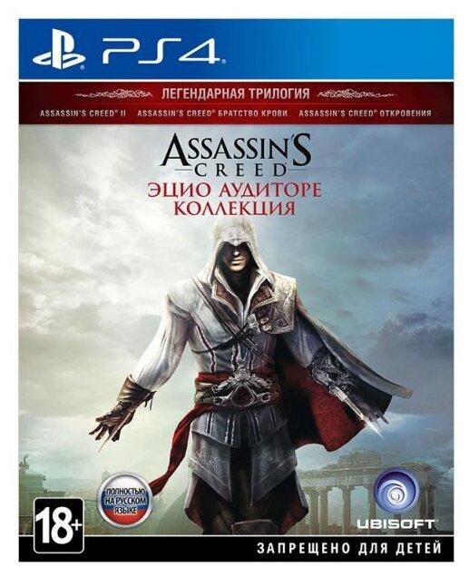 Игра для PlayStation 4 Assassin's Creed The Ezio Collection, полностью на русском языке фото 1