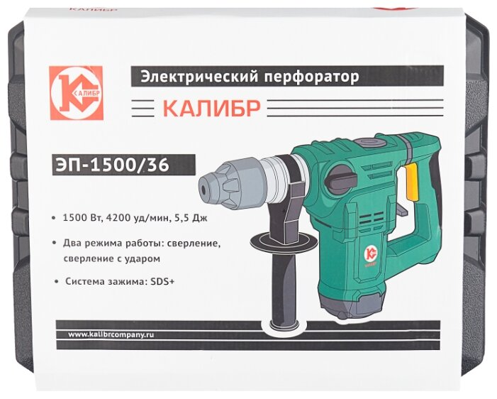 Перфоратор сетевой КАЛИБР ЭП-1500/36 (5.5 Дж)