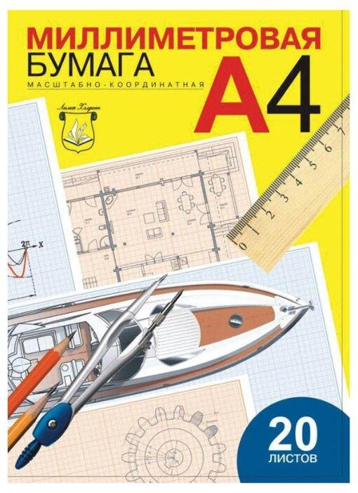 Миллиметровая бумага Лилия Холдинг масштабно-координатная ПМ/А4 (A4), 20 л.
