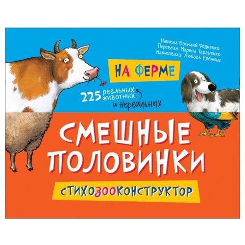 Купить Федиенко В. Смешные половинки. На ферме , РОСМЭН, Книги для малышей